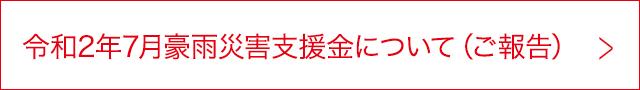 令和2年7月豪雨災害支援金について(ご報告)