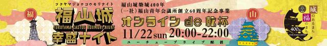 福山城幸盛ナイト オンラインde乾杯(11月22日)