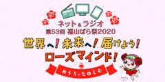 ネット&ラジオ 第53回 福山ばら祭2020 世界へ!未来へ!届けよう!ローズマインド!