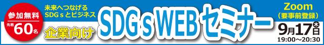 企業向けSDGsWEBセミナー(9月17日)